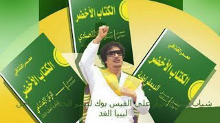 Muammar Gaddafi Reads His Green Book to Students