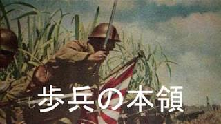 The Speciality of Infantry/Hohei no honryo(歩兵の本領)[Japanese marching song][+English translation]
