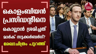 Did Mark Zuckerberg try to murder Colombia's president? Outline pic surfaces | KeralaKaumudi