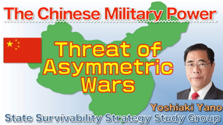 """Threat of Asymmetric Wars / """"The Chinese Military Power"""" part 7"""