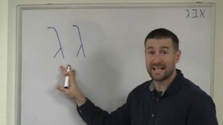 The Alphabet in Biblical Hebrew - By Pastor Steven Anderson